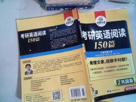 考研英语阅读150篇 2 巩固篇