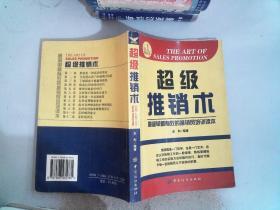 超级推销术:最简单最有效的推销员培训读本