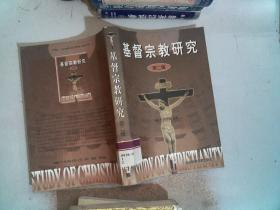 基督宗教研究.第二辑