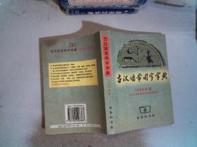 古汉语常用字字典1998年版