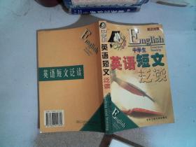 中学生英语短文泛读(英汉对照)