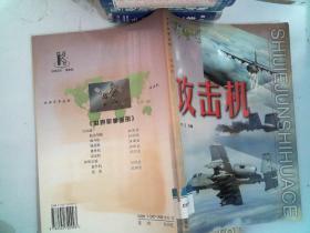 攻击机 ——世界军事画册