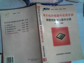 单片机外围器件实用手册.数据传输接口器件分册