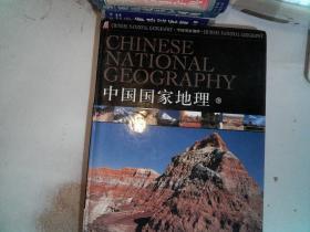 中国国家地理 下