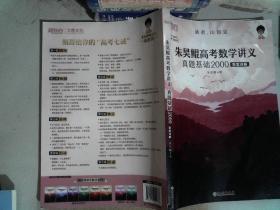 新东方 朱昊鲲高考数学讲义 真题基础2000 答案详解