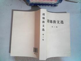 胡锦涛文选(第三卷)