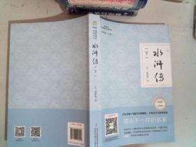 水浒传(互联网+创新版部编版下)