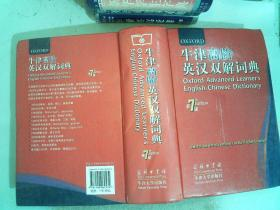 牛津高阶英汉双解词典(第7版)