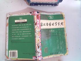 古汉语常用字字典(第4版)   ··后面有水迹