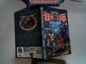 怪物大师18:御风者的青色罪印
