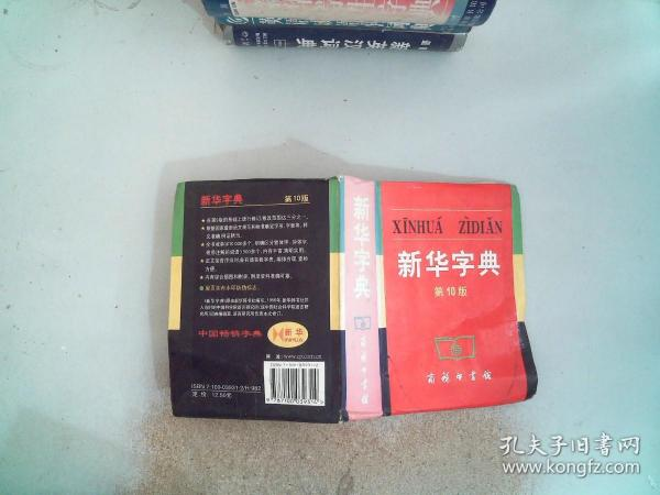 新华字典 第10版