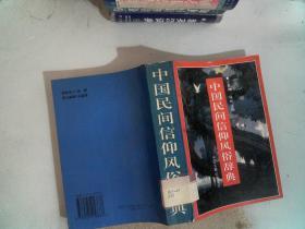 中国民间信仰风俗辞典
