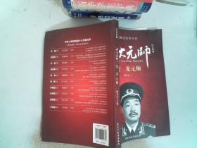红色将帅·十大元帅 贺龙元帅