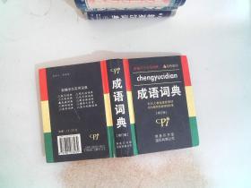 新编学生实用词典 成语词典 修订版 双色彩印