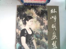 林崢明畫集