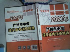 2021年 广州市中考 语文备考训练精选  里面有大量笔记