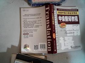 英语中级口译证书考试:中级翻译教程(第四版)里面有笔记笔画