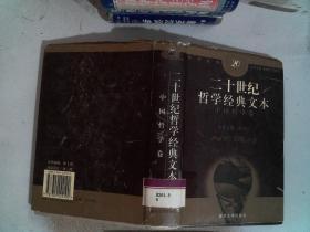 二十世纪哲学经典文本·中国哲学卷