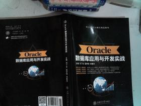 Oracle数据库应用与开发实战