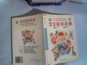 宝宝医学圣典