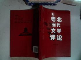 粤北当代文学评论 .