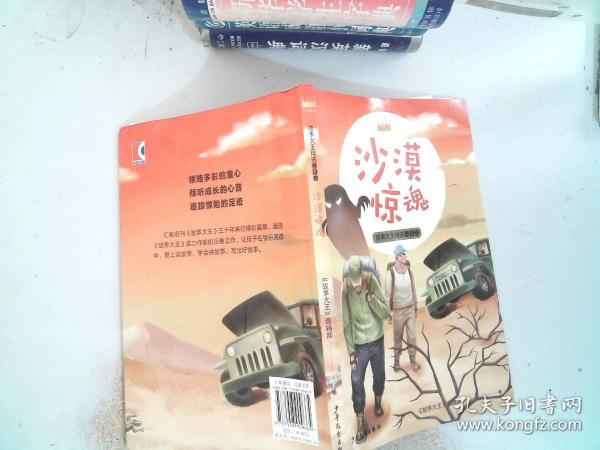 王冠书系·故事大王精选悬疑卷:沙漠惊魂