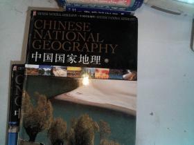 中国国家地理 中