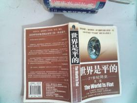 世界是平的:21世纪简史 第二版