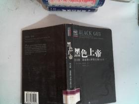 黑色上帝:犹太教、基督教和伊斯兰教的起源