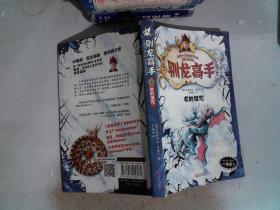 驯龙高手4:龙的诅咒