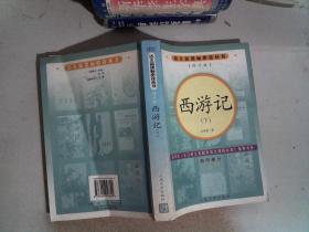 西游记(下.修订版