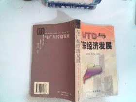 WTO与广东经济发展