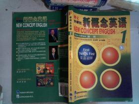 新概念英语1:英语初阶-..