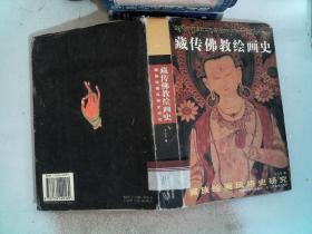 藏传佛教绘画史 书角有磨损