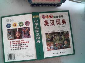 小学生全真图解:英汉词典里面有开裂