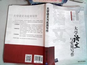 大学语文与实用写作 里面有大量笔记