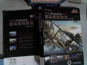 精雕细琢:中文版Photoshop CS6建筑表现技法 有光盘