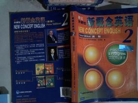 新概念英语2:实践与进步 新版