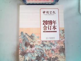 中国宗教 2009合订本 下册