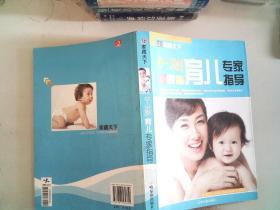 0-3岁育儿专家指导
