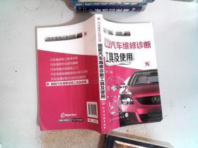 汽车维修必备技能:图解汽车维修诊断工具及使用