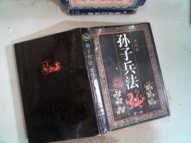 孙子兵法 连环画 1