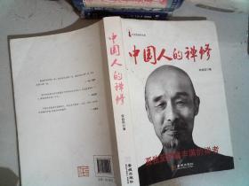中国人的禅修