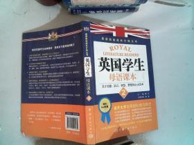 英国学生母语课本(2)