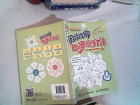 阅读理解四步提分法  小学生趣味阅读训练(下)