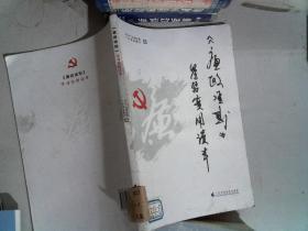 《廉政准则》学习实用读本  ..
