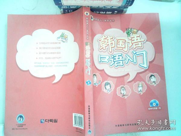 韩国语口语入门
