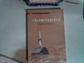 广州市黄埔区革命老区发展史