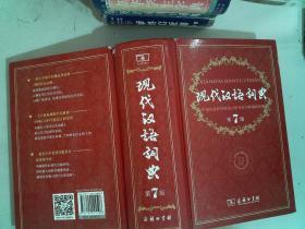 现代汉语词典(第7版)书角有破损