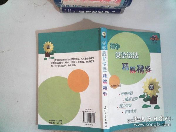 初中英语语法精解精练